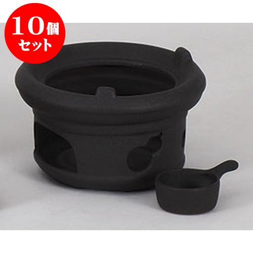 10個セット コンロ 黒七輪風コンロ [15 x 9.5cm] 輸入品 料亭 旅館 和食器 飲食店 業務用