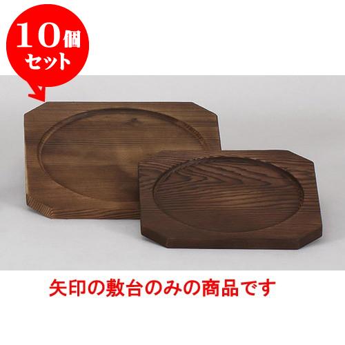 10個セット 敷板 24cm角焼杉板(段付) [24 x 24 x 1.5cm 内寸20cm] 輸入品 料亭 旅館 和食器 飲食店 業務用