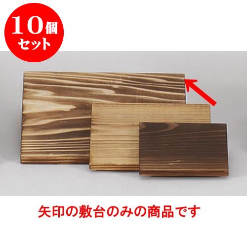 10個セット 敷板 杉板21cm [21 x 21cm] 料亭 旅館 和食器 飲食店 業務用