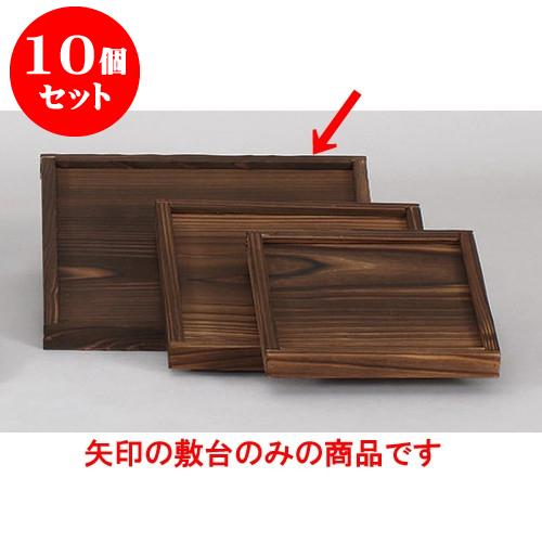 10個セット 敷板 24cm枠付敷台 [24 x 24 x 2cm] 料亭 旅館 和食器 飲食店 業務用