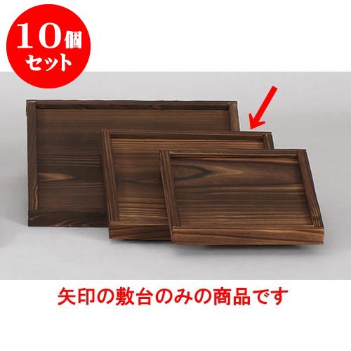 10個セット 敷板 21cm枠付敷台 [21 x 21 x 2cm] 料亭 旅館 和食器 飲食店 業務用