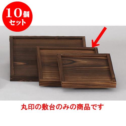 10個セット 敷板 19cm枠付敷台 [19 x 19 x 2cm] 料亭 旅館 和食器 飲食店 業務用