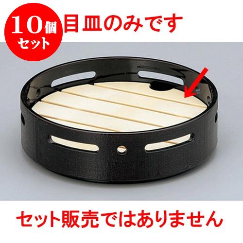 10個セット 木・竹製品 5寸 丸すかし盛器用目皿 [15 x 2.2cm] 料亭 旅館 和食器 飲食店 業務用