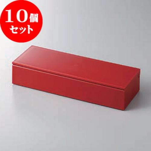 10個セット 卓上小物 (A)千筋箸箱 [25 x 9 x 5.1cm] 料亭 旅館 和食器 飲食店 業務用