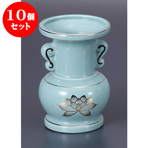 10個セット 仏具 青磁金蓮5.0玉仏花瓶 [15.2cm] 仏具 神具 供養 お墓 仏壇 お盆 お彼岸