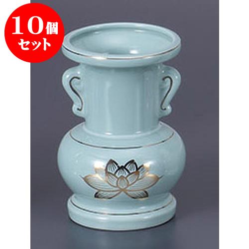 10個セット 仏具 青磁金蓮4.0玉仏花瓶 [12.3cm] 仏具 神具 供養 お墓 仏壇 お盆 お彼岸