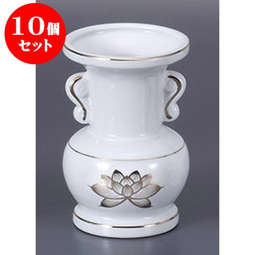 10個セット 仏具 金蓮5.0玉仏花瓶 [15.2cm] 仏具 神具 供養 お墓 仏壇 お盆 お彼岸