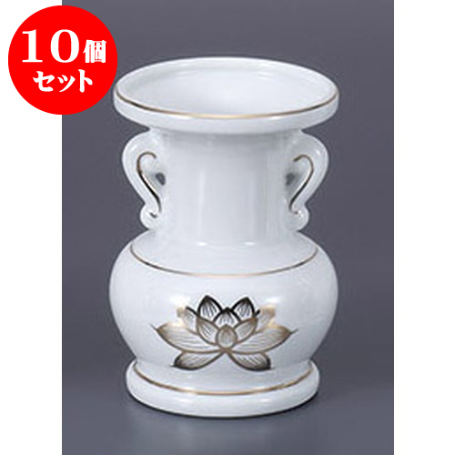 10個セット 仏具 金蓮4.0玉仏花瓶 [12cm] 仏具 神具 供養 お墓 仏壇 お盆 お彼岸