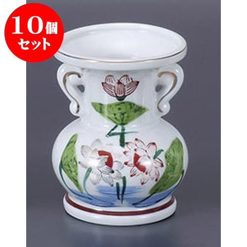 10個セット 仏具 錦5.5玉仏花瓶 [16.8cm] 仏具 神具 供養 お墓 仏壇 お盆 お彼岸