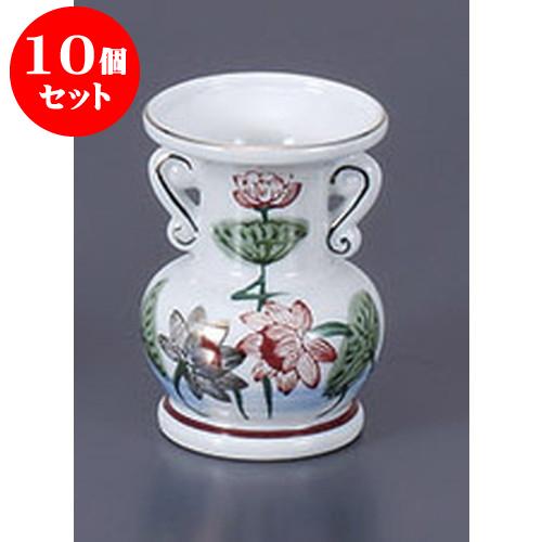 10個セット 仏具 4.0玉仏花瓶 [8.5 x 11.5cm] 仏具 神具 供養 お墓 仏壇 お盆 お彼岸