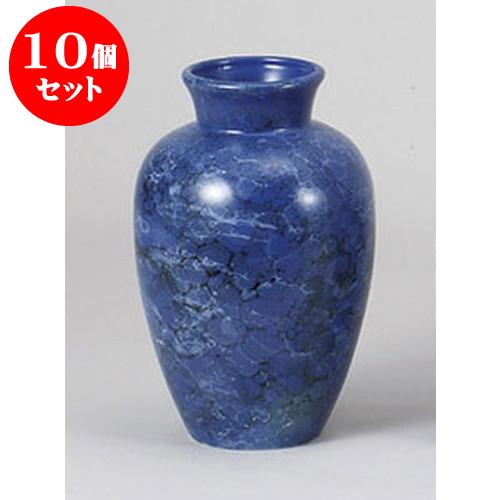 10個セット 仏具 大理石調夏目花瓶7.0ブルー [22cm] 仏具 神具 供養 お墓 仏壇 お盆 お彼岸