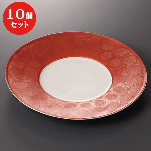 10個セット ☆ 前菜皿 ☆パールレッド7.5ワイドリム皿 [ 24.5 x 3.3cm ] 【 料亭 旅館 和食器 飲食店 業務用 】
