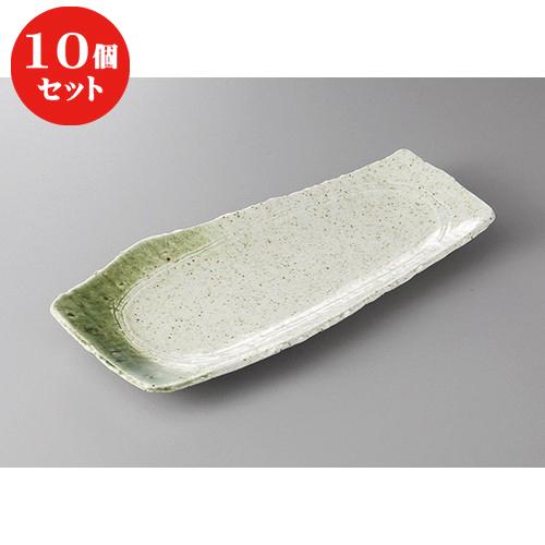 10個セット ☆ ほっけ皿 ☆緑風焼物皿 [ 32 x 16 x 2.7cm ] 【 料亭 旅館 和食器 飲食店 業務用 】