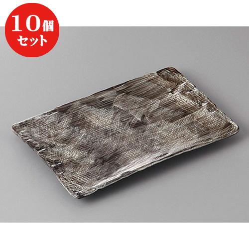 10個セット ☆ 焼物皿 ☆かいらぎ焼物皿 [ 21.5 x 13.3 x 2cm ] 【 料亭 旅館 和食器 飲食店 業務用 】