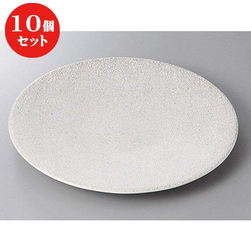 10個セット ☆ 丸盛皿 ☆飛白10.0皿 [ 30.5 x 3.2cm ] 【 料亭 旅館 和食器 飲食店 業務用 】