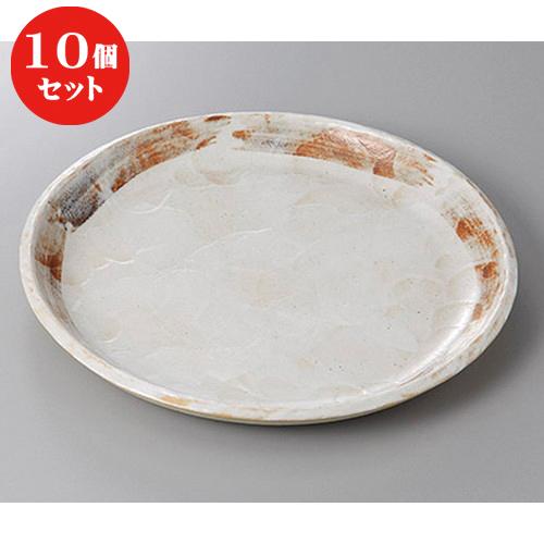 10個セット ☆ 丸盛皿 ☆志野たたき7.0丸皿 [ 21 x 2.3cm ] 【 料亭 旅館 和食器 飲食店 業務用 】