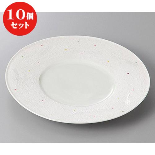 10個セット ☆ 丸盛皿 ☆点紋彫入8寸皿 [ 24.7 x 2.8cm ] 【 料亭 旅館 和食器 飲食店 業務用 】