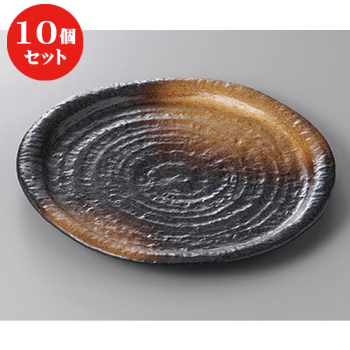 10個セット ☆ 丸盛皿 ☆金茶吹き8.0波皿 [ 24.5 x 2.5cm ] 【 料亭 旅館 和食器 飲食店 業務用 】