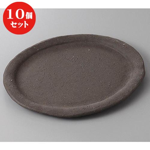10個セット ☆ 変形盛皿 ☆黒土炭化8.5楕円皿 [ 26.5 x 21.5 x 2cm ] 【 料亭 旅館 和食器 飲食店 業務用 】