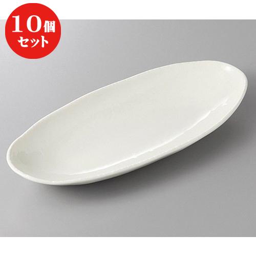 10個セット ☆ 変形盛皿 ☆マイルドクリーム長盛皿 [ 32 x 13.5 x 4cm ] 【 料亭 旅館 和食器 飲食店 業務用 】
