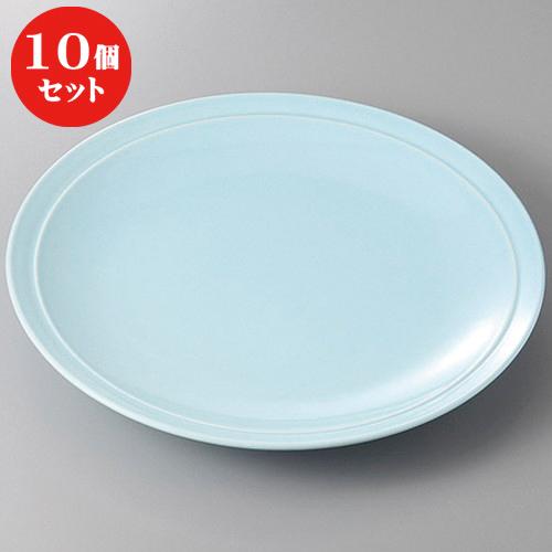 10個セット ☆ 萬古焼盛皿 ☆青地10号高台皿 [ 32 x 4cm ] 【 料亭 旅館 和食器 飲食店 業務用 】