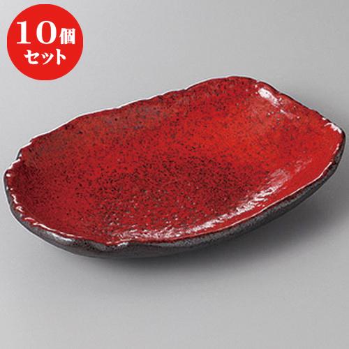 10個セット ☆ 変形盛鉢 ☆紅黒炭漬物鉢 [ 21.7 x 14.5 x 4.6cm ] 【 料亭 旅館 和食器 飲食店 業務用 】