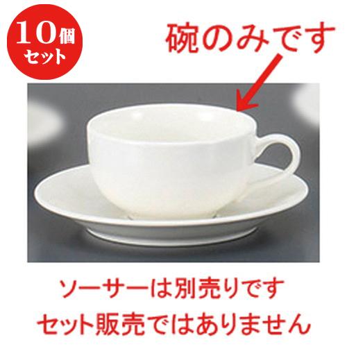 10個セット ☆ コーヒー紅茶 ☆新YC紅茶碗 [ 11.5 x 9 x 5cm 200cc ] 【 レストラン カフェ 飲食店 洋食器 業務用 】