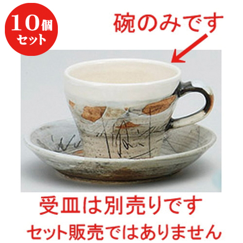 10個セット ☆ コーヒー紅茶 ☆二色線刻 白碗 [ 8.5 x 7cm ] 【 レストラン カフェ 飲食店 洋食器 業務用 】