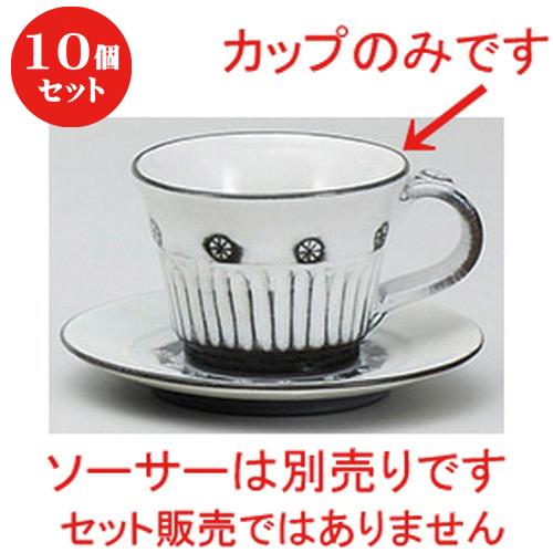 10個セット ☆ コーヒー紅茶 ☆しのぎコーヒーカップ [ 9 x 6.7 x 6.4cm 190cc ] 【 レストラン カフェ 飲食店 洋食器 業務用 】