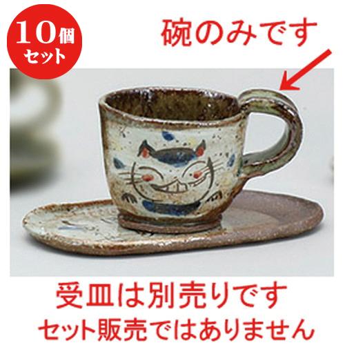 10個セット ☆ コーヒー紅茶 ☆ほっこりねこ碗 [ 8 x 6cm ] 【 レストラン カフェ 飲食店 洋食器 業務用 】
