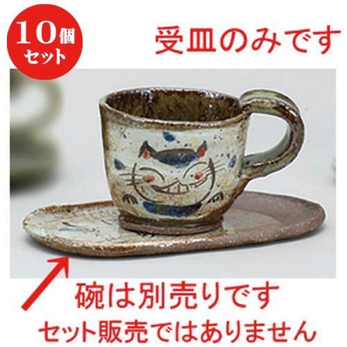 10個セット ☆ コーヒー紅茶 ☆ほっこりねこ皿 [ 16 x 9cm ] 【 レストラン カフェ 飲食店 洋食器 業務用 】