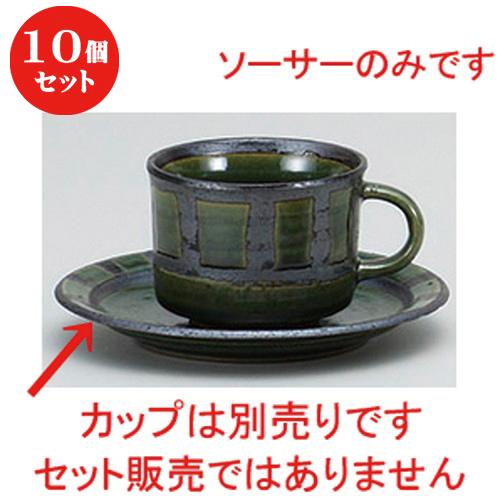10個セット ☆ コーヒー紅茶 ☆トラッドソーサー [ 15 x 2.1cm ] 【 レストラン カフェ 飲食店 洋食器 業務用 】