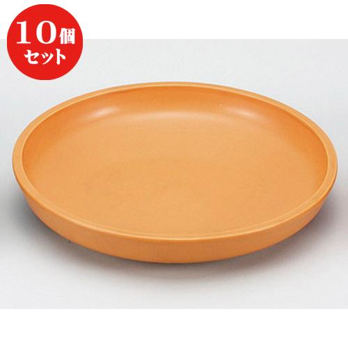 10個セット ☆ 陶板 ☆耐熱大陶板 オレンジ [ 31 x 5.4cm ] 【 料亭 旅館 和食器 飲食店 業務用 】