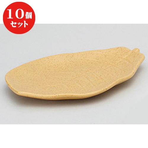10個セット ☆ 陶板 ☆黄釉朴葉皿 [ 24.2 x 17.3 x 2.5cm ] 【 料亭 旅館 和食器 飲食店 業務用 】