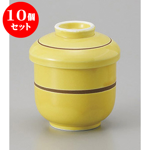 10個セットむし碗 黄釉小むし [6.7 x 8.5cm] 強化   茶碗蒸し ちゃわんむし 蒸し器 寿司屋 碗 人気 おすすめ 食器 業務用 飲食店 おしゃれ かわいい ギフト プレゼント 引き出物 誕生日 贈り物 贈答品