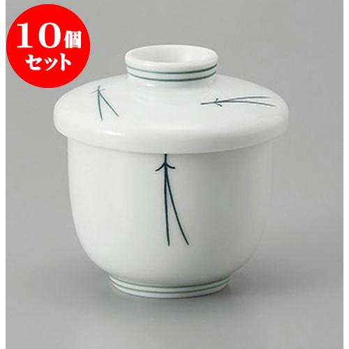 10個セットむし碗 松葉蒸し碗 [7.5 x 8cm] | 茶碗蒸し ちゃわんむし 蒸し器 寿司屋 碗 むし碗 食器 業務用 飲食店 おしゃれ かわいい ギフト プレゼント 引き出物 誕生日 贈り物 贈答品