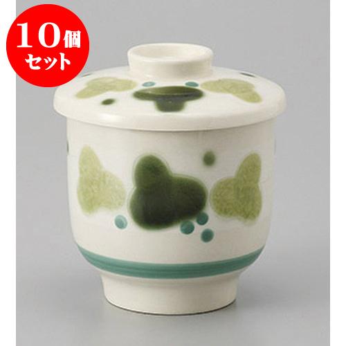 10個セット むし碗 緑彩ぶどうむし碗 [8 x 9cm] 輸入品 | 茶碗蒸し ちゃわんむし 蒸し器 寿司屋 碗 人気 おすすめ 食器 業務用 飲食店 おしゃれ かわいい ギフト プレゼント 引き出物 誕生日 贈り物 贈答品