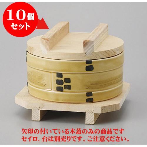10個セット むし碗 木蓋(大) [13.6 x 2.2cm] 料亭 旅館 和食器 飲食店 業務用