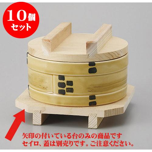10個セット むし碗 木台(大) [14.3 x 2.1cm] 料亭 旅館 和食器 飲食店 業務用