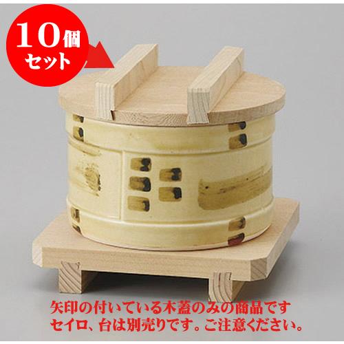 10個セット むし碗 木蓋(小) [10.7 x 2.1cm] 料亭 旅館 和食器 飲食店 業務用