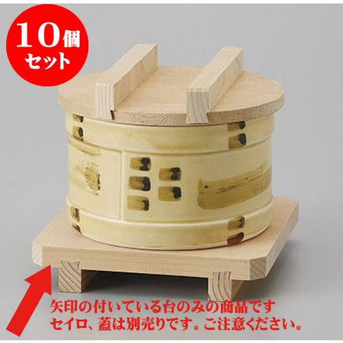 10個セット むし碗 木台(小) [11.1 x 2.3cm] 料亭 旅館 和食器 飲食店 業務用
