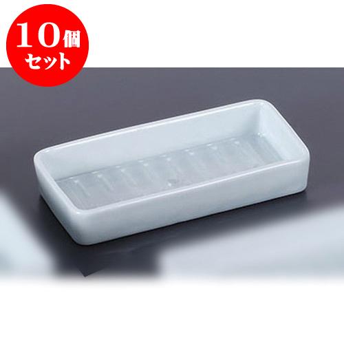 10個セット ネタケース 青白磁 ネタケース(深口小)サナ付 [20.3 x 10 x 3.5cm] 料亭 旅館 和食器 飲食店 業務用