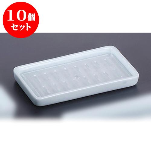 10個セット ネタケース 青白磁 ネタケース(浅口)サナ付 [23 x 11.1 x 2.2cm] 料亭 旅館 和食器 飲食店 業務用