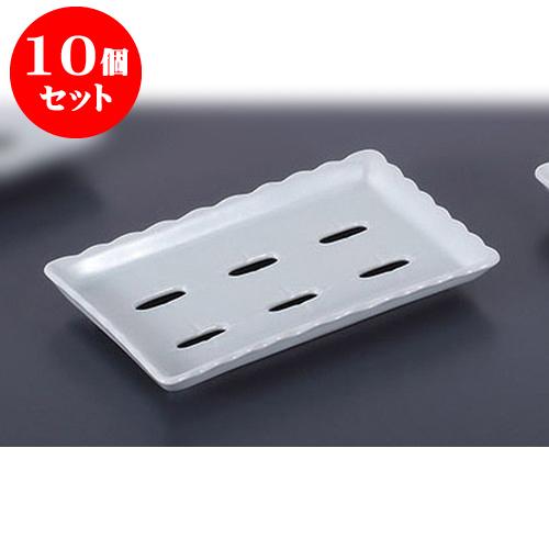10個セット ネタケース 寿司ネタケース皿B型(中) [20 x 12 x 2.5cm] 料亭 旅館 和食器 飲食店 業務用