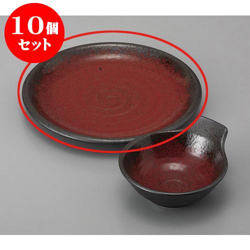 10個セット 天皿 朱雲7.0皿 [22.8 x 2.6cm] 料亭 旅館 和食器 飲食店 業務用