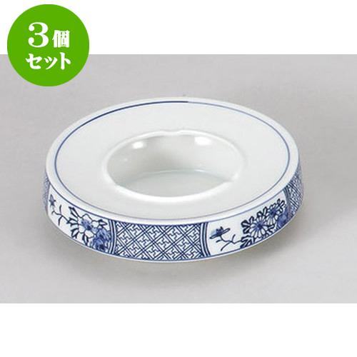 3個セット 灰皿 菊間取6.0灰皿 [19 x 5cm] 【 料亭 旅館 和食器 飲食店 業務用】