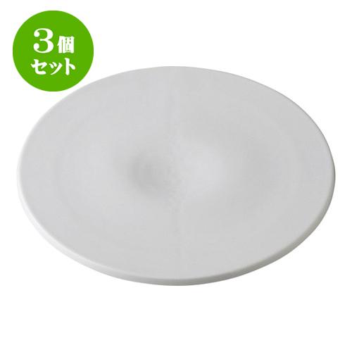 3個セット デリカウェア 雪月花 白磁 雪くぼみ盛皿 [30.3 x 2.2cm] 【 料亭 旅館 和食器 飲食店 業務用】