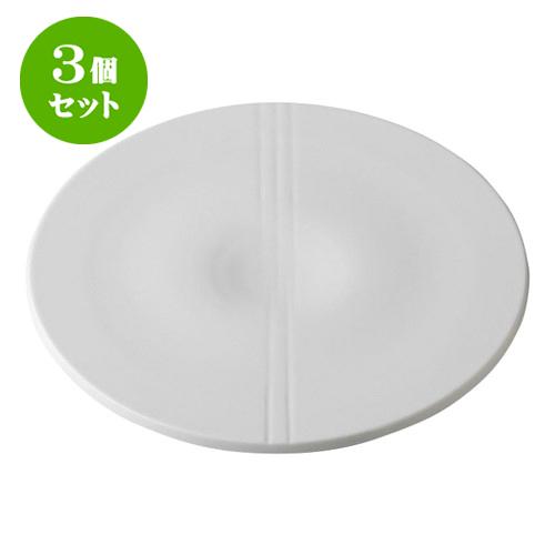 3個セット デリカウェア 雪月花 白磁 月くぼみ盛皿 [30.3 x 2.2cm] 【 料亭 旅館 和食器 飲食店 業務用】