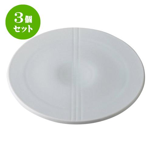 3個セット デリカウェア 雪月花 青磁 月くぼみ盛皿 [30.3 x 2.2cm] 【 料亭 旅館 和食器 飲食店 業務用】
