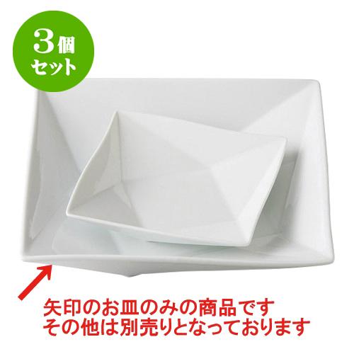 デリカウェア 白磁折紙11.0スパ皿 3個セット 26 x 輸入 5.5cm 飲食店 料亭 和食器 旅館 業務用 売り出し